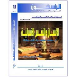 الإنسان والنفس الإنسانية  لدى علماء التراث - صالح بن إبراهيم الصنيع ( السعودية )