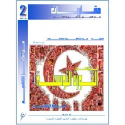 من وحي  الثورة التونسية -  صادق السامرائي ( العراق )