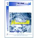 """دليـــــل الكتاب العربي """" نفسانــــي """" - الجزء الاول  ( مجــــاني )"""