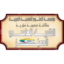 الاشترك السنوى التشجيعي للشريك الفخري الماسي المميّز ( 2017)