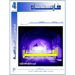 صراع من أجل اليقين - ادريس عبد السلام شاهدي الوزاني