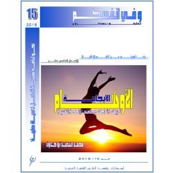 الأوهام الإيجابية: تعريفها، أنماطها، وعلاقتها بالصحة النفسية  - محمد السعيد أبـو حلاوة ( مصر)