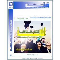 الهوية الأكاديمية للذات المهنية – محمد السعيد عبد الجواد أبو حلاوة