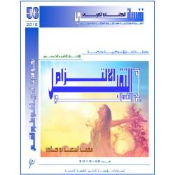 نموذج العلاج النفسي القائم على التقبل – الالتزام- محمد السعيد عبد الجواد أبو حلاوة