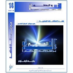"""فقه العلاقات البشرية (1) عبر ديوان """"أغوار النفس"""" العلاج النفسى (مقدمة) – يحيى الرخاوي ( مصر)"""