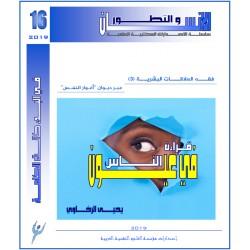 """فقه العلاقات البشرية (3) عبر ديوان """"أغوار النفس"""" قراءة فى عيون الناس– يحيى الرخاوي ( مصر)"""