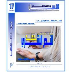 """فقه العلاقات البشرية (4) عبر ديوان """"أغوار النفس"""" قراءة فى نقد النص البشري للمعالج– يحيى الرخاوي ( مصر)"""