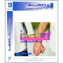 الغريـــزة الجنسيــــة من التكاثـــــر إلى التواصـــــل – يحيى الرخاوي ( مصر)
