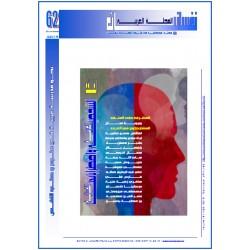 """المجلة العربية """" نفسانيــــــات"""": العـــدد 62صيف 2019"""