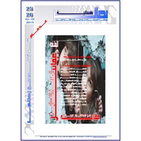 """مجلة """"بصائر نفسانية"""" العدد 25-26 ( صيف & خريف  2019 )"""