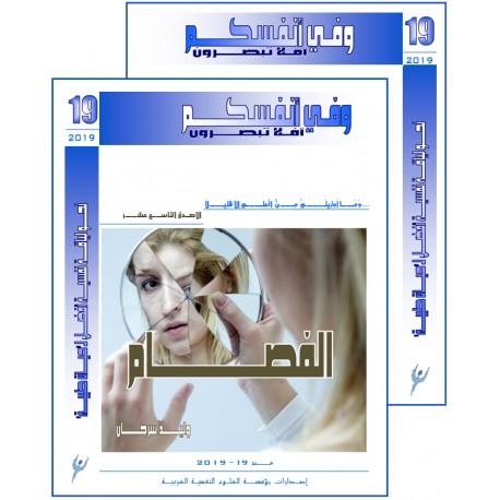 """الكتاب العربي""""و في أنفسكم"""" الفهرس و المقدمة- العدد 19 ( 2019)"""