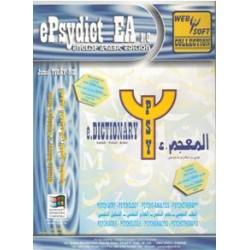 """"""" المبرمج """" -  معجم إلكتروني  في علوم النفس ( الإصدار العربي - الانكليزي )"""